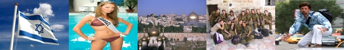 israel-tile